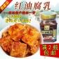 大秋桂林香老太 �t油腐乳 210g 香辣豆腐�u�{味品下�菜 桂林三��