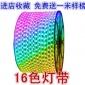 彩色��� led七彩�b�5050 �b控�色�_��110V/220V霓虹防水���l